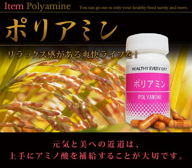 polyamine01